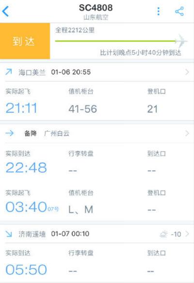 """齐鲁网济南1月7日讯(记者 满倩)1月6日晚,山东航空原定由海口飞往济南航班SC4808腾飞后因机上有游客宣称""""有炸弹"""",紧迫备降广州白云机场。"""