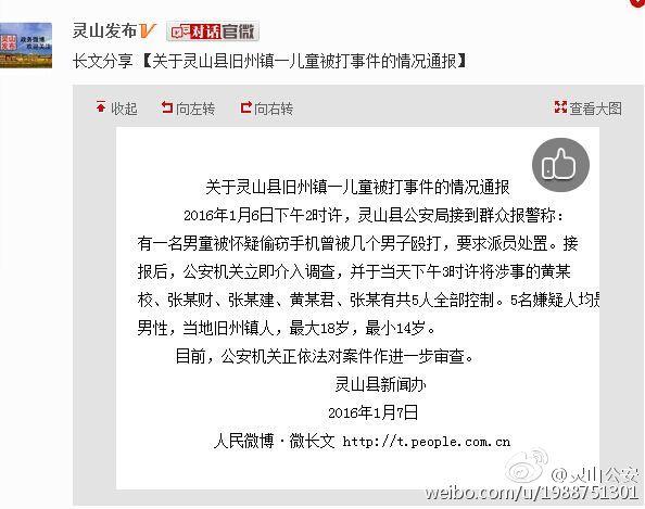 孤儿偷手机遭五女子熬煎殴伤,广西警方称施暴者最大18岁