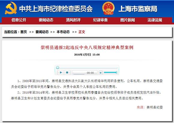 上海崇明卫校原校长私自给指导班子发汽油补助,被党内正告