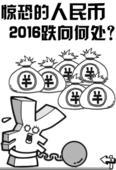 漫话财经 第38期:惊恐的人民币 2016跌向何处