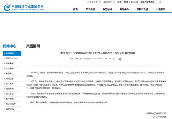 中国航空工业集团官网声明截图