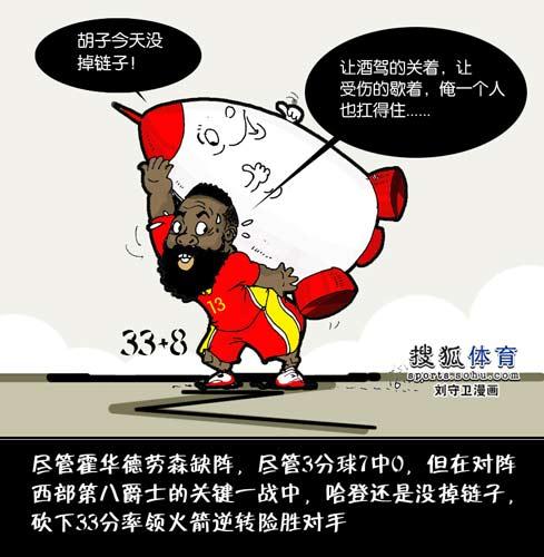 NBA漫画:美女险胜火箭独挑大梁哈登33+8给力漫画的动漫爵士图片