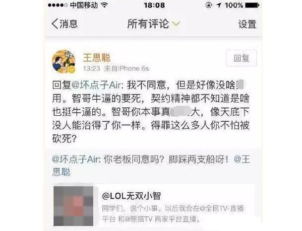 """2015年度主播榜单:电竞吕布小智""""光荣""""上榜!"""