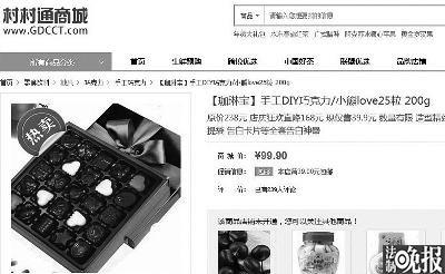 记者来到河北省承德市茂盛镇,看到一家为嘉琳宝公司代工出产巧克力的厂子大门闭合
