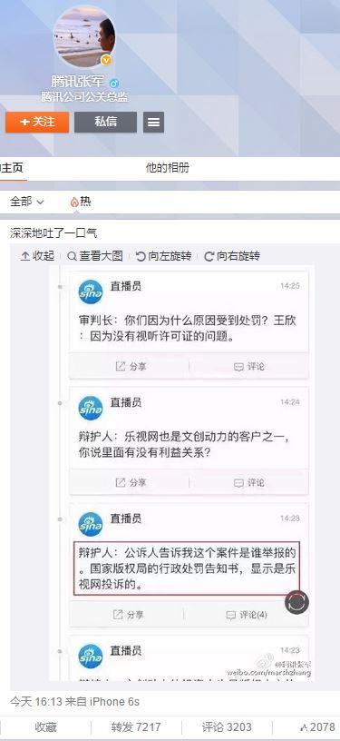 2016雪菊一场快播案庭审多少躺枪?BAT、乐视、移动均在列-搜狐财经!!!特级 贡菊 2016 头花