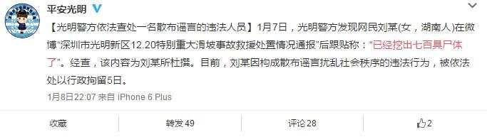 女子谣传深圳滑坡事故地点挖出七百具尸体被拘