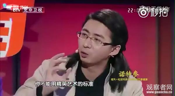 陈道明《传承者》现场发飙:连知识都没有就敢否认传统文明!