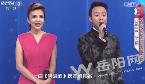 李玉刚在CCTV3《十分星公布》演唱岳阳作家作词的《李》
