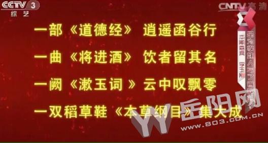 """有""""中华第一神曲""""之誉的《李》歌词第一段化用了多处诗辞书故"""