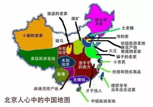 北京人眼中的中国地图图片