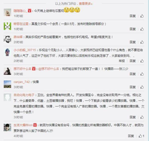 快播CEO王欣受审:贾跃亭微博受网友围攻声讨