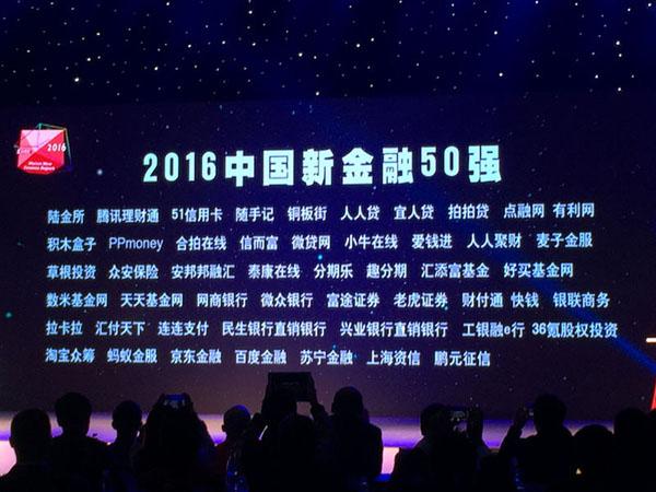 2016胡润新金融50强公布 巨头与创业公司争艳