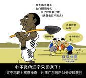 CBA漫画:辽宁逆转胜广东 挖坑专业填坑更专业
