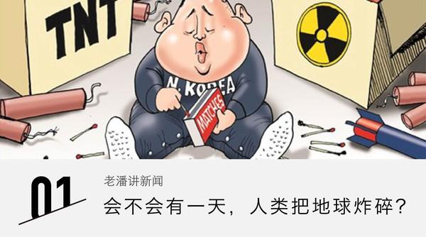 【今日播呀】老潘讲新闻·会不会有一天,人类把地球炸碎?+朋朋哥哥·我们一起数门钉