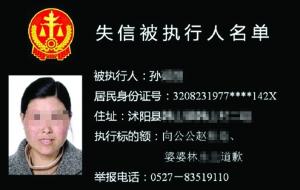 """赵某和孙某被列入失信""""黑名单"""" 图片截自沐阳法院官微"""