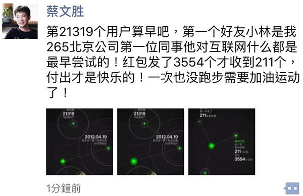 看,驰名天使出资人、美图公司董事长蔡文胜也在玩。他夸耀了一下他在微信正式推行后第二天,也那是2011年1月22日,来到微信星球。