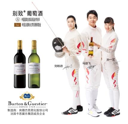 """法国酒瞄准奥运年:""""别致""""签约赞助中国国家击剑队"""