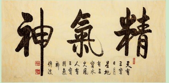 李传波,号东山墨人,年过五十,现为中国书法家协会理事,北京影视研修学图片