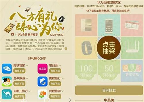 华为应用市场活动页面
