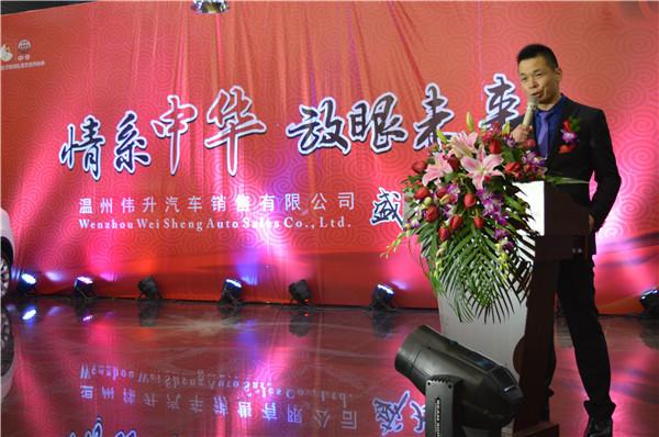 温州伟升汽车销售有限公司 总经理 胡永亮先生致辞