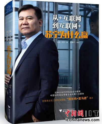 图片:《从+互联网到互联网+:苏宁为什么赢》新书