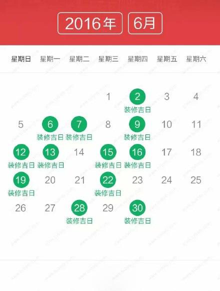 最新2016年装修黄道吉日全搜罗