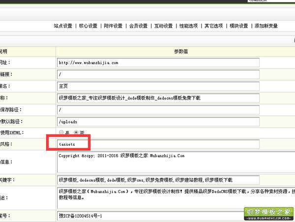 dedecms织梦网站怎么更换模板主题