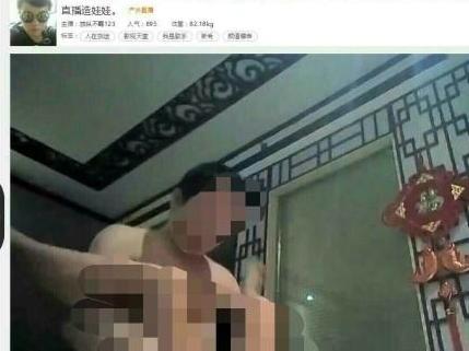 """斗鱼TV一名主播""""直播造人""""视频曝光"""