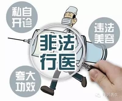 滨医改名中国康复大学_基层医改后医生收入