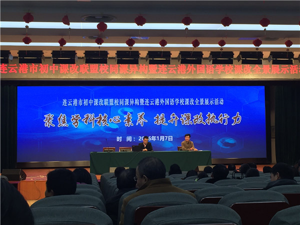 华杰双语学校教师精彩亮相连云港市同课异构活动