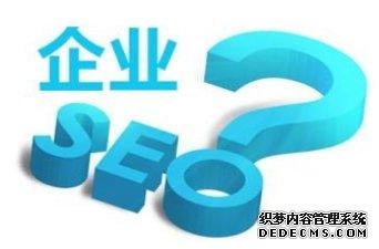 让企业网站SEO优化第一名5个优化技巧
