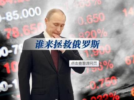 Granville称,如果油价在每桶30美元,会令俄罗斯预算赤字与经济产值的比例扩大至5%甚至更高。倘若出现这种情况,普京可能不得不冒着惹怒选民的危险,来增税并大幅度削减支出。