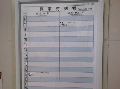 旧白龙站列车时刻表-为一人运营的车站 为何出现在日本图片