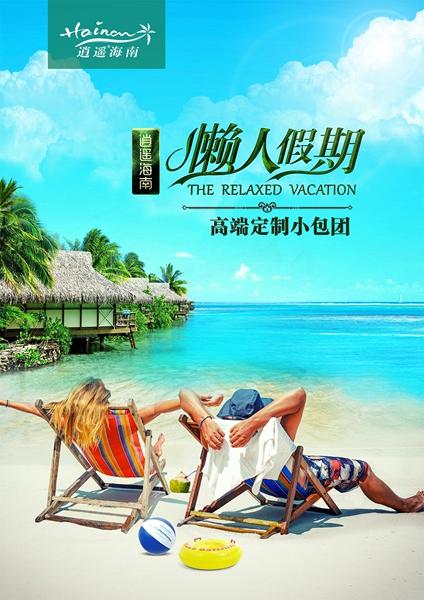 部分参赛旅行社线路产品海报展示——逍遥海南· 懒人假期(三亚进出)