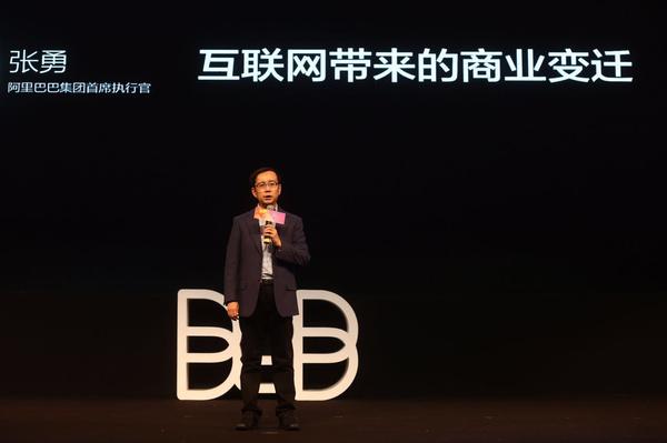 阿里巴巴集团CEO张勇:B2B的春天正在到来