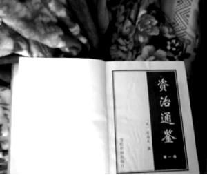 在别墅里偷的《资治通鉴》 视频截图