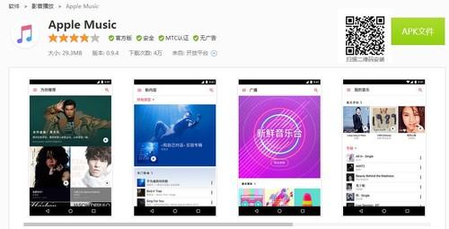 你会买吗? Android版Appe Music上线