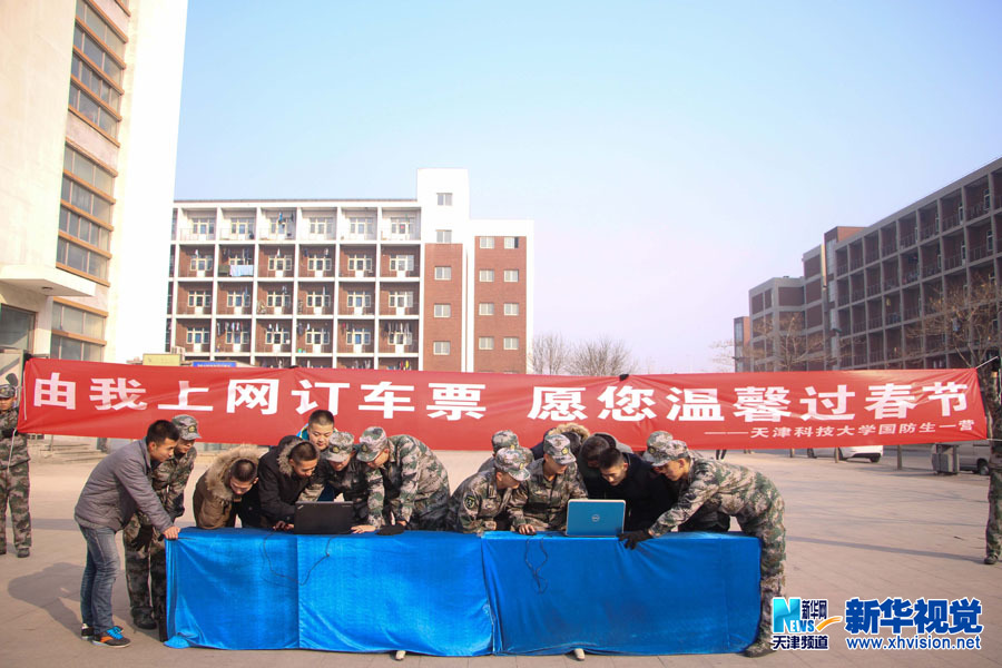 """天津科技大学的国防生们在校内宣传""""为您上网订车票""""活动。新华网发(高喜平)"""