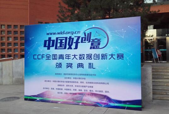 """(第三届""""中国好创意""""CCF全国青年大数据创新大赛颁奖现场)"""
