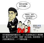 CBA漫画:八一客场负北京 无外援还能否崛起?