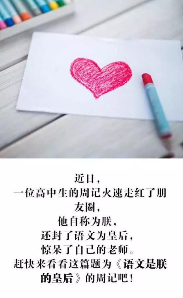 高中生写的《高中是朕的朋友》火遍语文圈的新加坡上皇后去图片