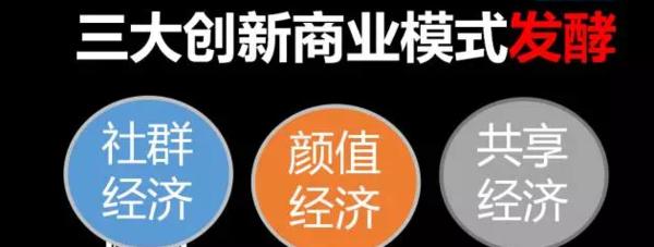 6,三大创新商业模式发酵:社群经济,颜值经济,共享经济
