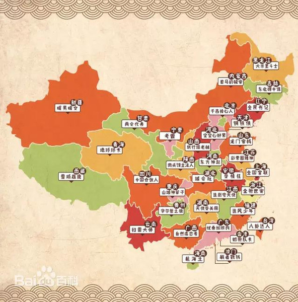 中国偏见地图出炉,你老家被黑哭了吗?