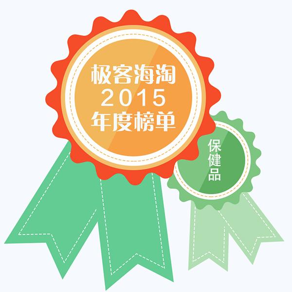 盘点2015最受欢迎的保健品top10
