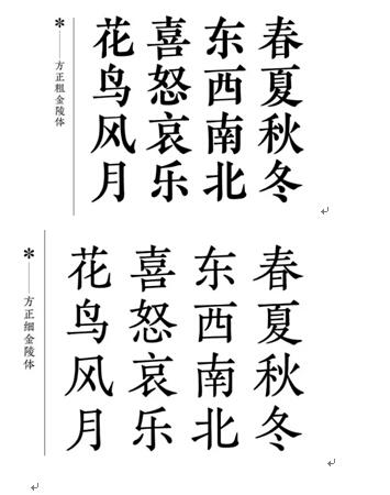 方正电子推出金陵粗等4款复刻字体