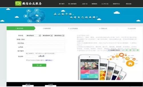 本来董老师请求微信公家号的网址是: http://fw.weixinsq.net一个模拟微信公家渠道的垂纶网站,真实的微信公家渠道是http://mp.weixin.qq.com。