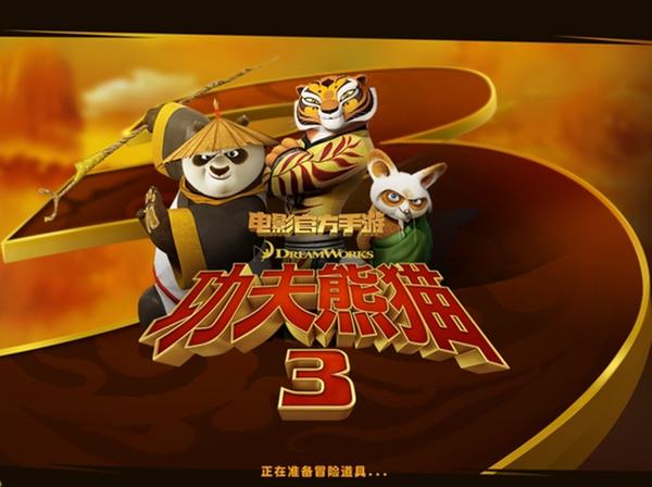 功夫熊猫2电影完整版