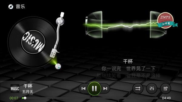 音乐播放软件