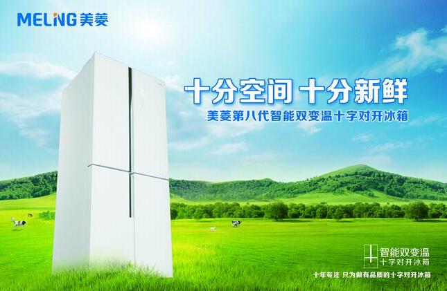 此次美菱430WUP9B冰箱再次获得行业和消费者的信赖,也见证了美菱智能战略的进一步发展,再次引发智能冰箱的消费热潮。中怡康数据研究显示,2016年作为十三五的开局之年,智能的主流趋势还将继续,智能发展势不可挡。