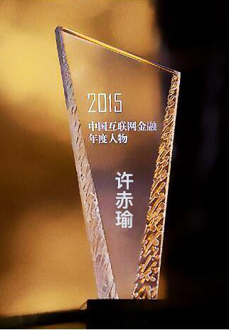 中投国泰董事长许赤瑜获互联网年度人物